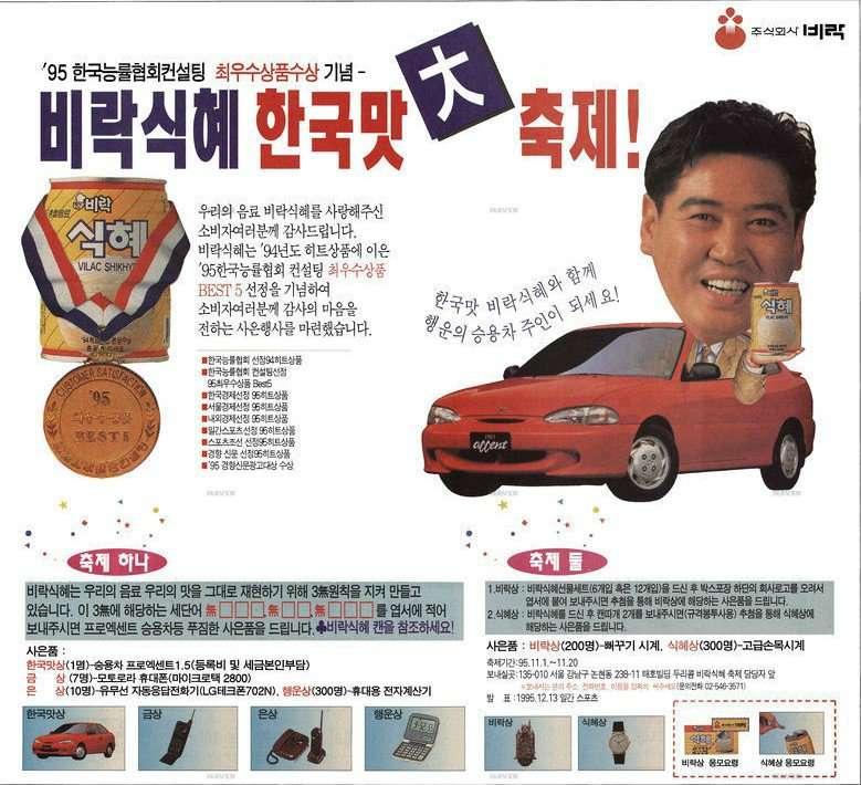22년전 비락식혜 광고모델 (소름주의)