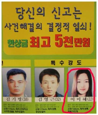 2004년 얼짱강도 자수모습
