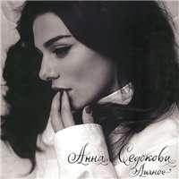 Анна Седокова - Личное | MP3