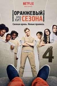 Оранжевый — хит сезона [04 сезон: 01-13 серии из 13] | WEBRip | NewStudio