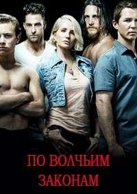 По волчьим законам [01 сезон: 01-10 серии из 10] | HDTVRip | Sunshine Studio