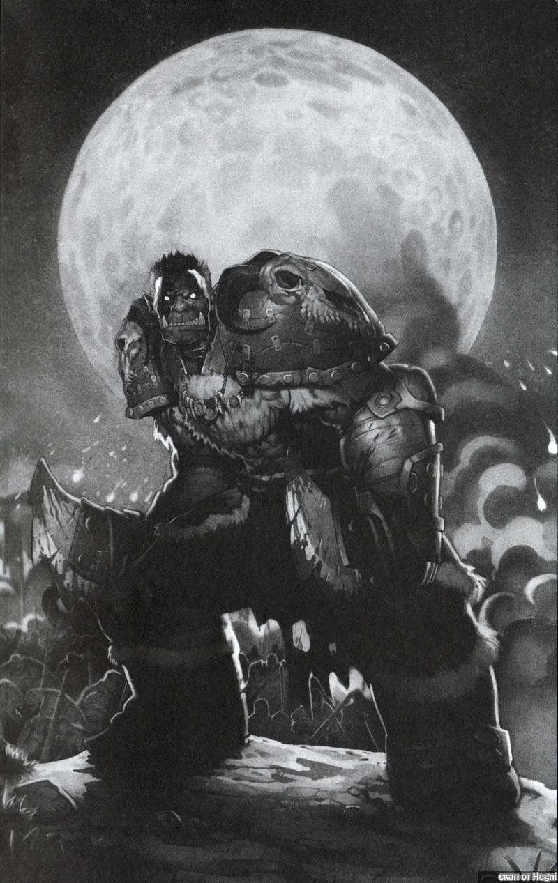 Библиотека World of Warcraft [21 книга+28 комиксов+29 рассказов+5 Art Books+24 фанфика] | FB2, CBR, CBZ, JPG, DOC, ePub, TXT, PDF