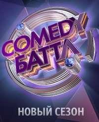 Comedy Баттл. Новый сезон [34 выпуск] | WEB-DL 720p
