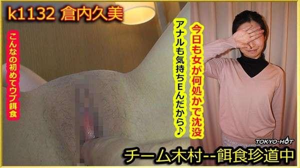 [Tokyo_Hot-k1132] 餌食牝 / 倉内久美 Kumi Kurauchi【40:00】
