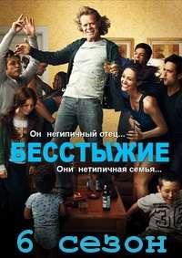 Бесстыжие [06 сезон: 01-12 серии из 12] | HDTVRip | ColdFilm