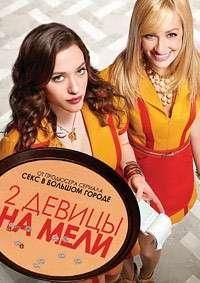 Две девицы на мели [06 сезон: 01-16 серии из 22] | WEB-DLRip | IdeaFilm