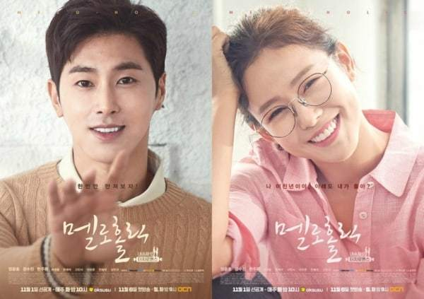 "3 Reasons Why ""Melo Holic"" Should Be At The Top of Your To-Watch List"