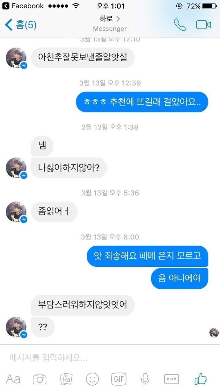 프로듀스101 하민호 페북닉네임 유선호로 바꾸고 탈퇴