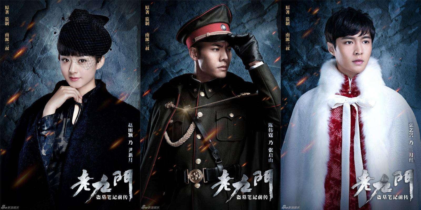 Lão Cửu Môn, The Mystic Nine 2016