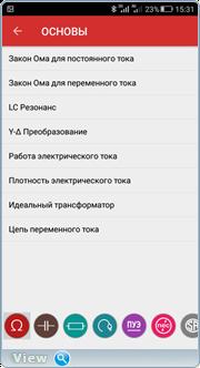 Мобильный электрик Pro 3.8