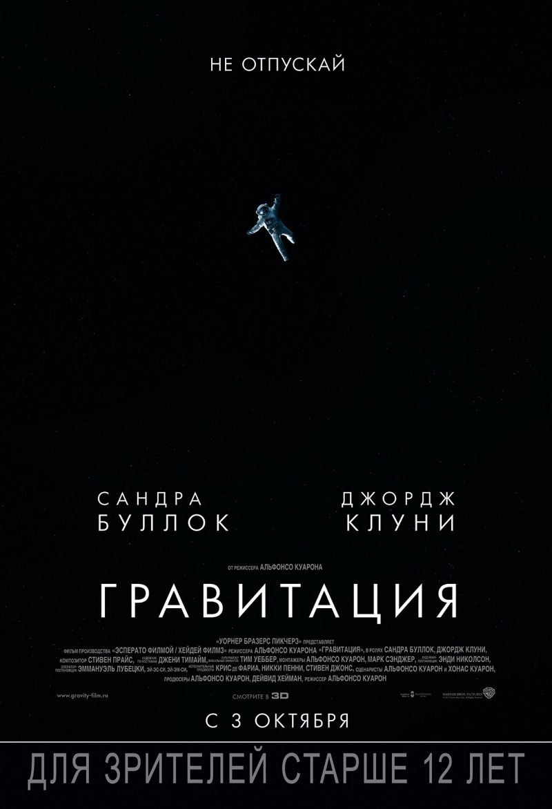 Гравитация | BDRip 1080p 60 fps | Лицензия