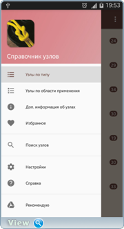 ���������� ����� 1.0 [Android]