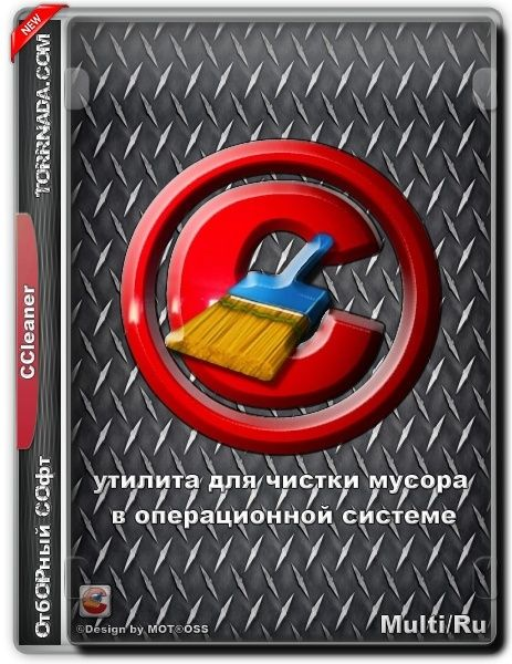 CCleaner 5.37.6309 Free | Professional | Business | Technician Edition RePack (& Portable) by KpoJIuK [Multi/Ru]