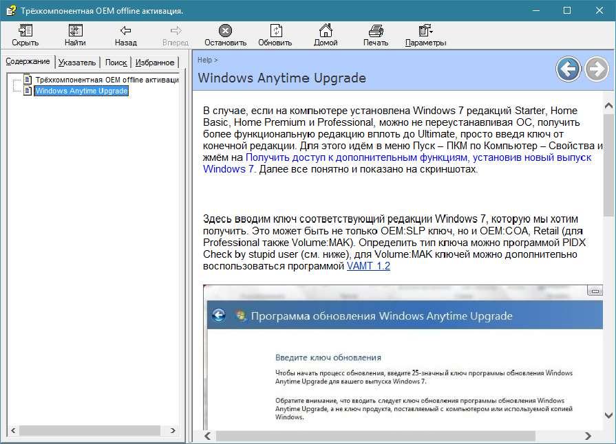 Активаторы все / All activation Windows (7-8-10) v9.0 DC [14.09] + Portable