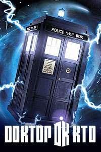 Доктор Кто [10 сезон: 00-12 серии из 12 + Рождественский спецэпизод] | WEB-DL 720p | BaibaKo