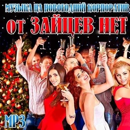 VA - Музыка На Новогодний Корпоратив От Зайцев.Нет | MP3