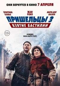 Пришельцы 3: Взятие Бастилии | HDRip | Лицензия