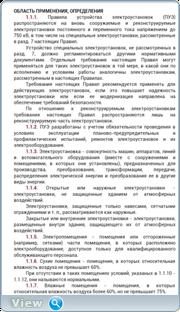 Правила Устройства Электроустановок-7 v2.1 [Android]