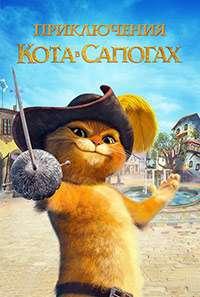 Приключения кота в сапогах [03 сезон: 01-13 серии из 13] | WEBRip 720p | NewStudio