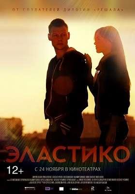 Эластико | WEB-DL 1080p | iTunes