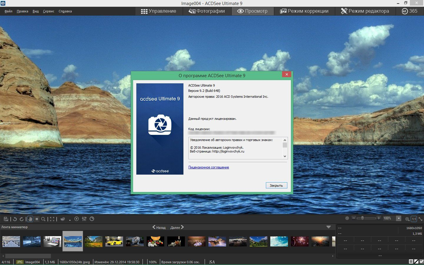 ACDSee Ultimate 9.2 Build 648 RePack by KpoJIuK