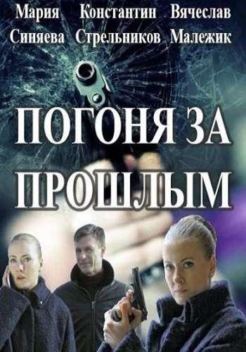 Погоня за прошлым / Капитан Журавлёва [01-16 серии из 16] | SATRip-AVC