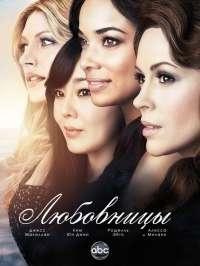 Любовницы [03 сезон: 02-13 серии из 13] | WEB-DLRip | Fox Life