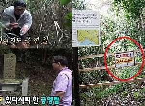 무도에서 나온 조선인 유골 공양탑 완전 폐쇄한 일본