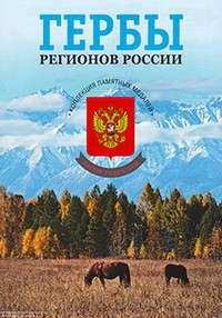 Гербы регионов России [01-48] | PDF, DjVu