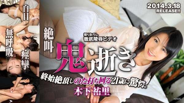 [Tokyo_Hot-n0935] 鬼逝 / 木下祐里 Yuri Kinoshita[1:52:00]
