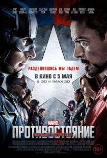 Первый мститель: Противостояние | BDRip | IMAX Edition | iTunes