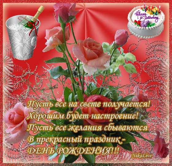 Поздравления с днём рождения для свояченицы
