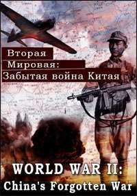 Вторая мировая: Забытая война Китая [01-02 серии из 02] | HDTVRip 720p | P1
