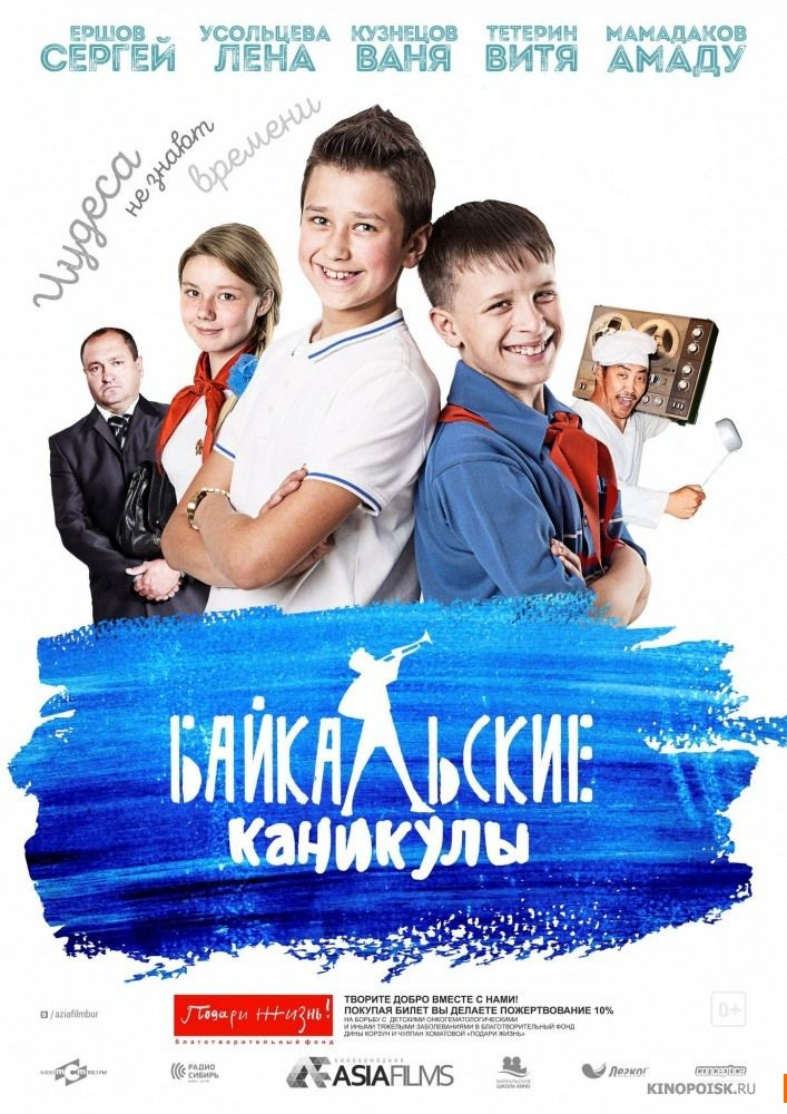 Байкальские каникулы | WEB-DLRip