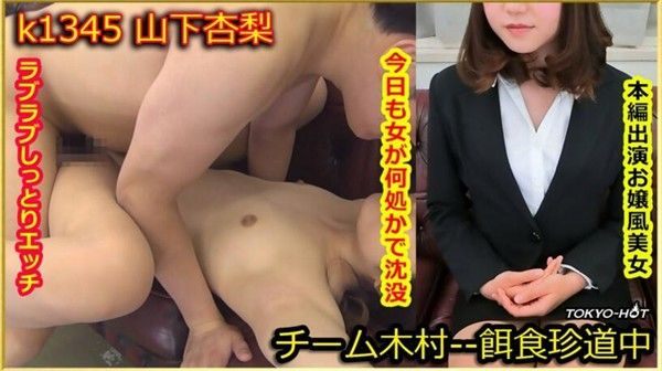 [Tokyo_Hot-k1345] 東京熱 餌食牝 山下杏梨 Anri Yamashita[54:00]