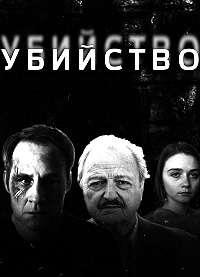Убийство [01 сезон: 01-03 серии из 03] | HDTVRip | Sunshine Studio