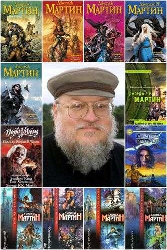 Джордж Мартин - Сборник произведений [104 книги] | FB2