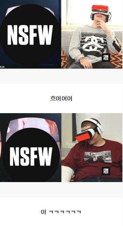 VR로 야동을 본 사람들의 반응