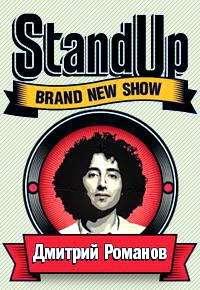 Stand Up: Дмитрий Романов [44 выпуска] | WEB-DLRip