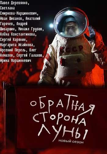 Обратная сторона Луны [02 сезон: 01-08 серии из 16] | SATRip-AVC