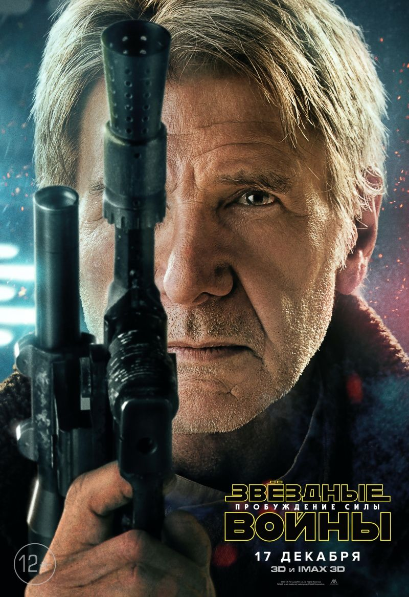 Звёздные войны: Пробуждение силы | BDRip 720p | Лицензия
