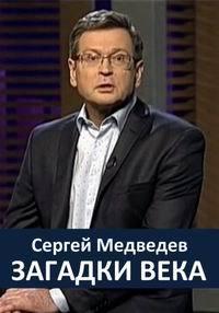 Сергей Медведев. Загадки века [01 сезон: 01-20 выпуск из 20] | SATRip