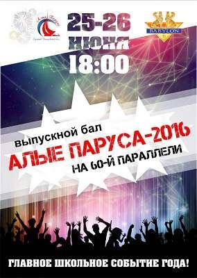 Алые паруса 2016. Выпускной бал в Санкт-Петербурге | SATRip