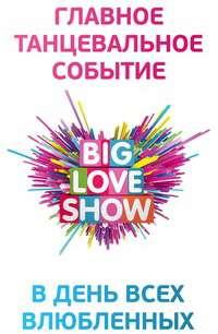 Big Love Show 2017. Грандиозный концерт ко Дню всех Влюбленных   WEB-DLRip