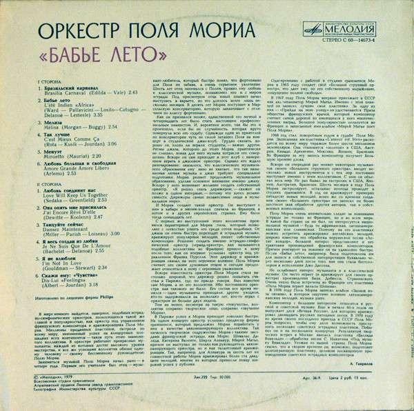 оркестр поля мориа времена года ГБПОУ Колледж