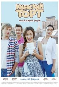 Киевский торт   DVDscr