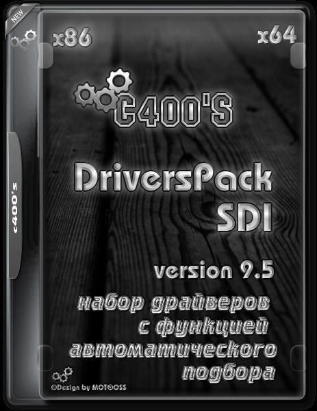 DriversPack Solution (c400's Edition) SDI v.9.5 (x86/x64) (Rus) [09/2016]