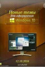 Новые темы для оформления Windows 10