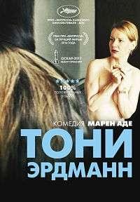 Тони Эрдманн | BDRip 1080p | L