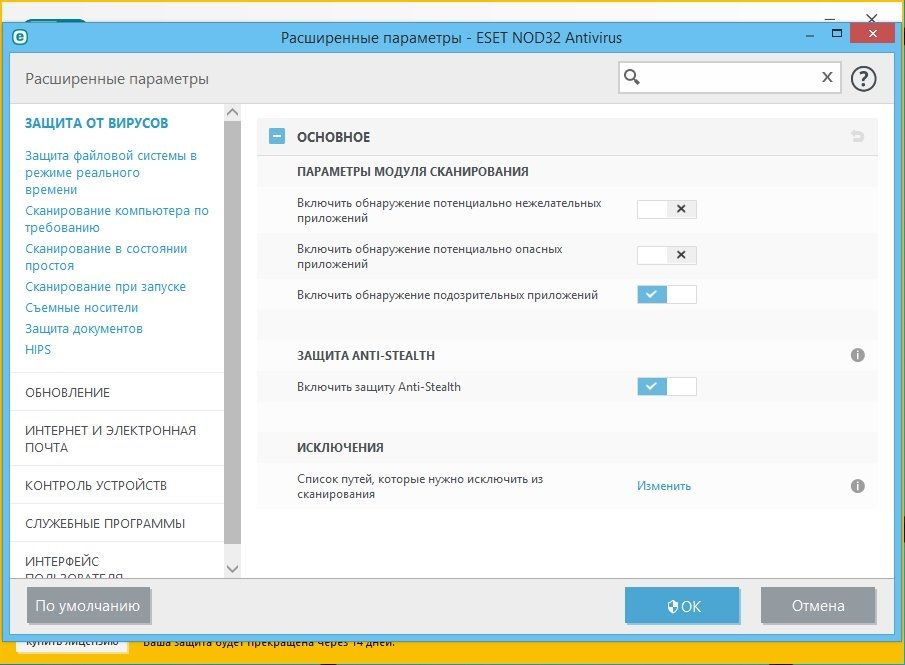 ESET NOD32 Antivirus 9.0.375.1 Final